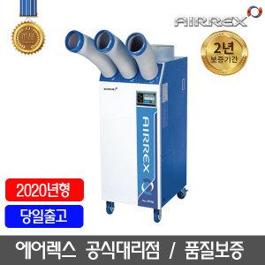 에어렉스 산업용에어컨 업소용 20평형 HSC-3300A