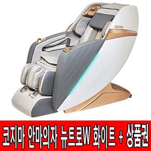 LG헬로비전 헬로렌탈 코지마 안마의자 뉴트로W 화이트