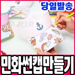 민화 썬캡/버킷햇/여름모자 /색칠하기/패브릭꾸미기DIY