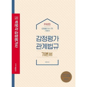 PASS 감정평가관계법규 기본서(감정평가사 1차)(2021)(합격기준 박문각)