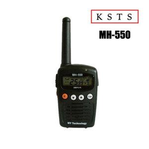 MY테크놀로지 국산생활무전기 MH550/MH-550