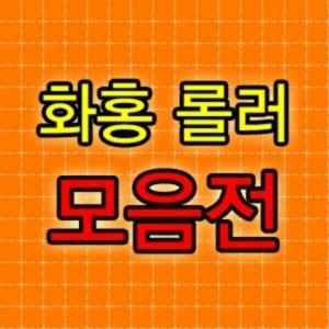 화홍 롤러(1cm/2cm/3cm/5cm/10cm)/조소/판화/도예