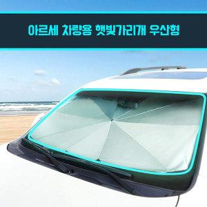 아르세 차량용 햇빛가리개 우산형 썬바이져 M size