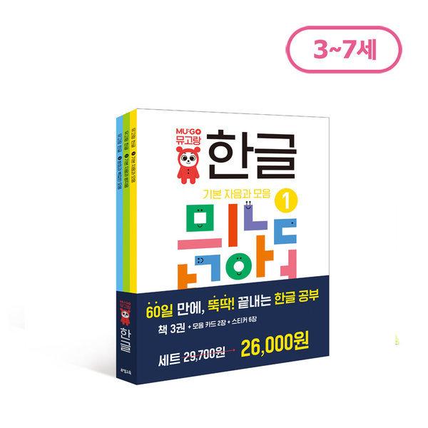 뮤고랑 한글 3권 세트ㅣ60일 만에 뚝딱 끝내는 한글 공부