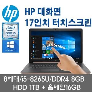 17-BY072CL/i5-8265U/8G/HDD1TB/17인치/윈도우10