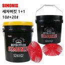 시모나이즈 세차버킷 1+1 10L+20L 뚜껑 그릿가드포함
