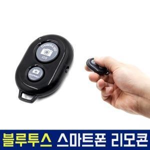스마트폰 블루투스 리모콘 리모컨 셔터 갤럭시 아이폰