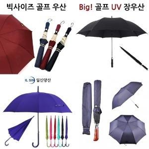 골프우산 접이식 자동 장우산 수동 자외선차단 선물