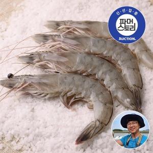 새우 신안 생물 새우 1kg 36-45미