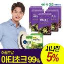 아티초크 30정x5박스/아티초크 추출분말 +새싹보리스틱