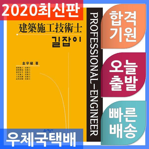 예문사/길잡이 건축시공기술사 (3권 합본) 2020년 7월 발행