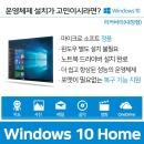 윈10 홈 DSP (CD) 설치 (1회개봉)