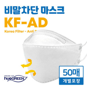 휴그린 비말 차단 마스크 KF-AD (50매) 식약처 인증