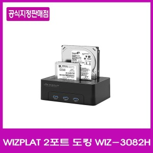 위즈플랫 WIZ-3082H USB3.0 2베이 하드복사 AS1년