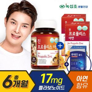 진 프로폴리스 아연 4개월+2개월(6개월분)+루테인 30정