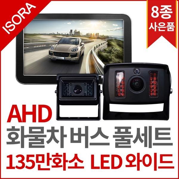 화물차후방카메라 LED모니터 소니/AHD/버스/중장비