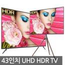 UHDTV 43인치 4K 티비 텔레비젼 LED TV 모니터 HDR지원