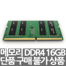 메모리 DDR4 16GB 추가 (총24GB 8G+16G)/cd1020tx용
