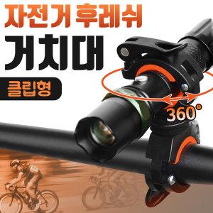 자전거후레쉬거치대 라이트거치대 전조등 360회전