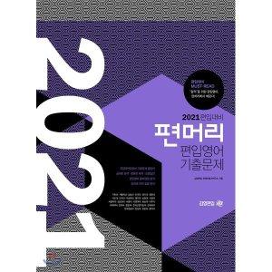 2021 편입대비 편머리 편입영어 기출문제  김영편입 컨텐츠평가연구소