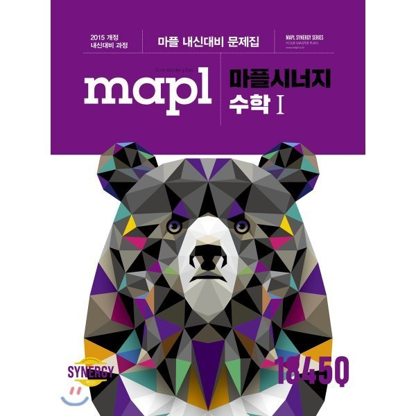 MAPL 마플 시너지 수학 1 (2021년용) : 내신대비 과정  임정선