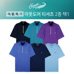 (쇼핑백(小)증정) 아웃도어 티셔츠 2종 택1/ 크로커다일(남성의류)