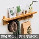 OMT 원목 벽선반 4구 옷걸이 소품 행거 받침대 OWS-4H