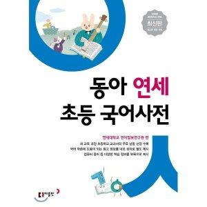 동아 연세 초등 국어사전 : 초등 전과목 어휘 수록  연세대학교 언어정보개발 연구원 편