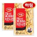 하림 굿초이스 치킨너겟 2kg / 2세트 구매시 사은품