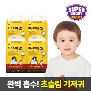 미스터펭 기저귀 슈퍼대디 매직슬림 팬티 빅형 18PX4팩