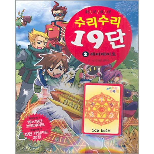 학원사 수리수리 19단 2 - 레비테이트 (브로마이드 게임카드 포함)