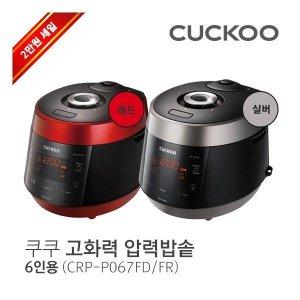 쿠쿠(가전)  초특가  6인용  쿠쿠 고화력 풀스텐 압력밥솥 6인용 CRP-P067F