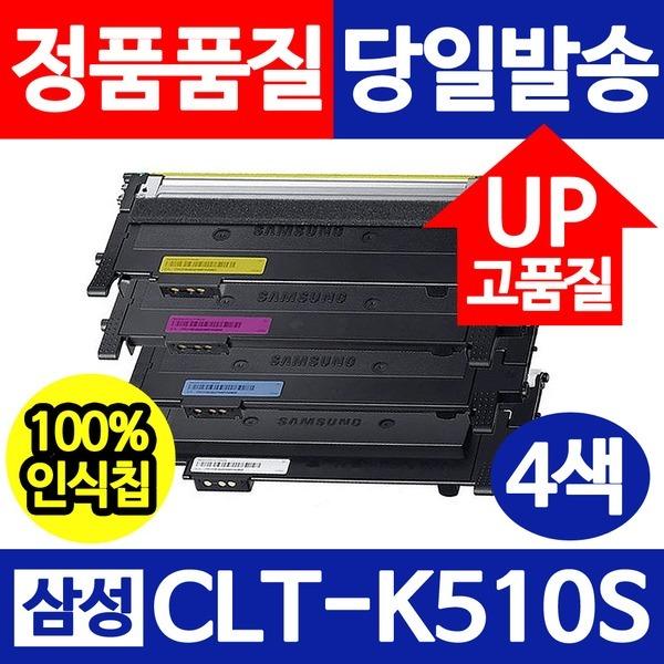 CLT-K510S CLT-P510C 토너 SL C513W C563FW C510W