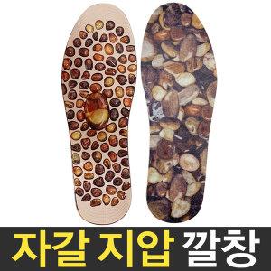 지압깔창 자갈 마사지 건강 신발깔창 발바닥 지압효과