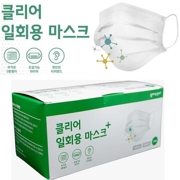클리어 일회용마스크 50매/1회용 화이트/검정/블랙