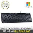 Microsoft Wired Keyboard 유선 키보드 600 국내정품