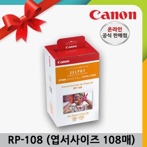 캐논 正品 RP-108 / 엽서 사이즈 인화지 108매