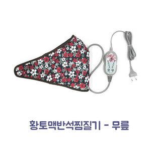 프로텍 황토맥반석 무릎 온열찜질기 PR-522/뜸질기