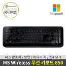Microsoft Wireless Keyboard 무선키보드 850 정품