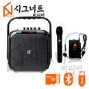 앰프 EV-7800 100W 블루투스스피커+무선핸드/헤드 포함