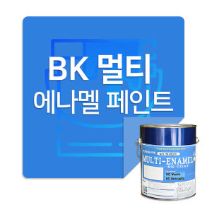 BK 멀티 에나멜 0.9L 알키드 조합 페인트 홈스타