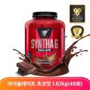 신타6 아이솔레이트 초코 단백질 보충제 1.8kg(48회)
