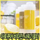 버블몬 아토큐어 비타민 샤워기필터 절수 헤드 1세트
