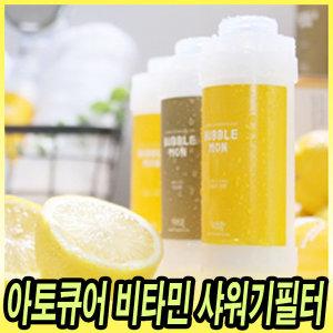 버블몬 아토큐어 비타민 샤워기필터 절수 헤드 2세트