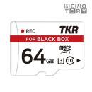 TKR 메모토리 블랙박스 전용메모리 64G 100MB/s