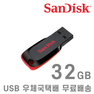 샌디스크 USB 메모리 Cruzer 블레이드 CZ50 32GB
