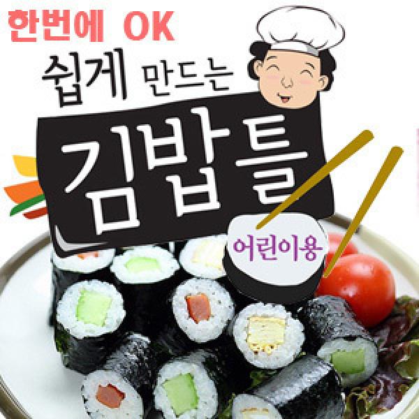 [아줌마난다_2] 김밥 메이커 모양틀  김밥기계 만들기  어린이김밥틀