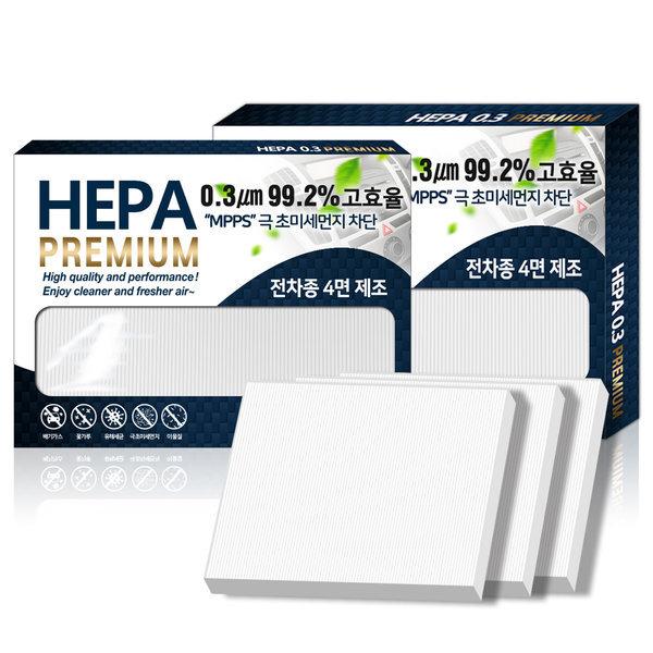 3개 헤파 초미세먼지 에어컨필터 소나타DN8 H118