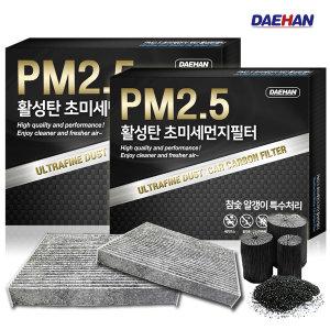 1+1 활성탄 초미세먼지 소나타DN8 에어컨필터 PC118