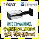 이지피스 SD 실외 적외선 CCTV 카메라 EGPIS-B9624NIR
